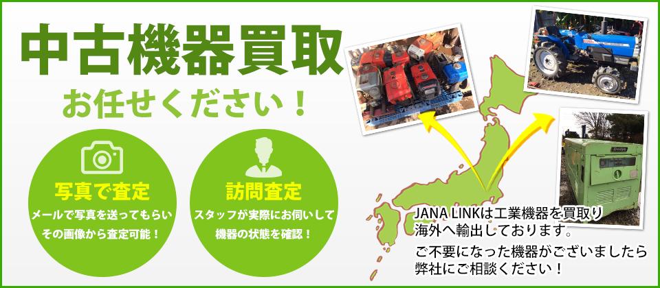 合同会社JANALINK