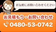 TEL:0480-53-0742